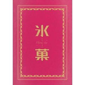 氷菓 DVD 愛蔵版 [DVD] ggking