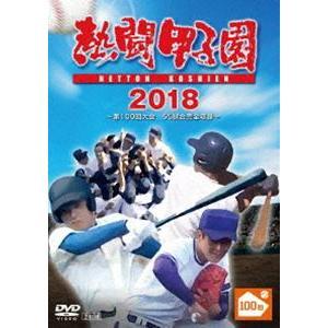 熱闘甲子園 2018 〜第100回記念大会 55試合完全収録〜 [DVD]