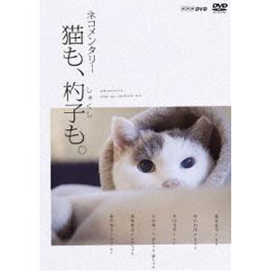 ネコメンタリー 猫も、杓子も。 [DVD]