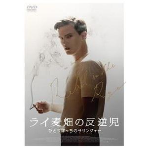 ライ麦畑の反逆児/ひとりぼっちのサリンジャー [DVD]|ggking