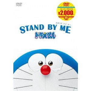 STAND BY ME ドラえもん【映画ドラえもんスーパープライス商品】 [DVD]|ggking