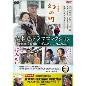 倉本聰ドラマコレクション 日曜劇場「幻の町」「ばんえい」「りんりんと」 [DVD]|ggking