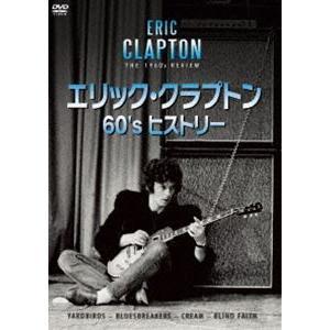 エリック・クラプトン 60's ヒストリー [DVD]|ggking