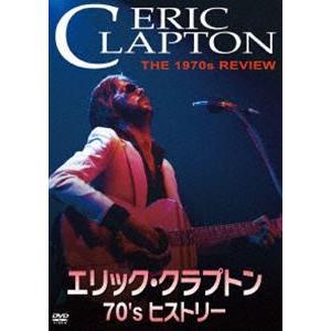エリック・クラプトン 70's ヒストリー [DVD]|ggking