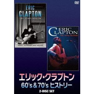 エリック・クラプトン 60's&70's ヒストリー [DVD]|ggking