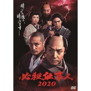 必殺仕事人2020 [DVD]|ggking