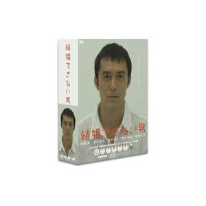 結婚できない男 DVD-BOX [DVD]|ggking