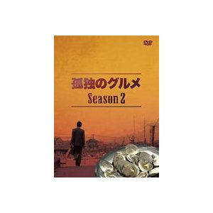 孤独のグルメ Season2 DVD-BOX [DVD]|ggking