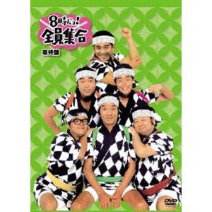 8時だヨ! 全員集合 最終盤 (特典なし通常版) [DVD]|ggking