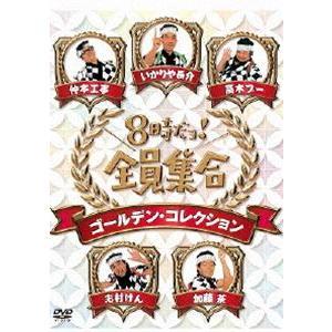 8時だョ!全員集合 ゴールデン・コレクション 通常版 [DVD]|ggking