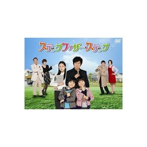 ステップファザー・ステップ DVD-BOX [DVD]|ggking