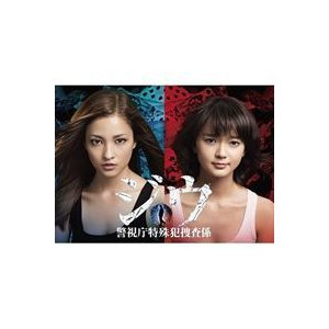 ジウ 警視庁特殊犯捜査係 DVD BOX [DVD]|ggking