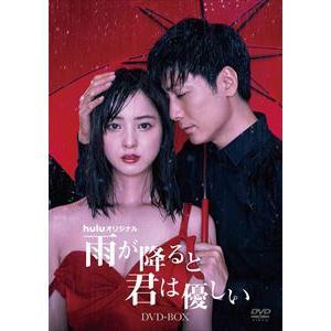 雨が降ると君は優しい [DVD]|ggking