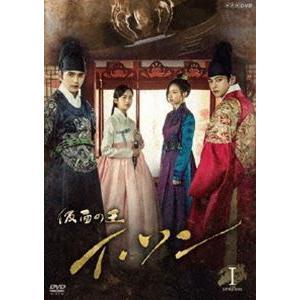 仮面の王 イ・ソン DVD-BOXI [DVD]
