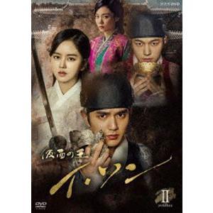 仮面の王 イ・ソン DVD-BOXII [DVD]