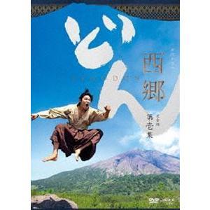 西郷どん 完全版 第壱集 [DVD]|ggking