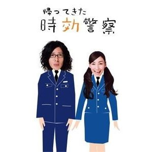 帰ってきた時効警察 DVD-BOX [DVD]|ggking