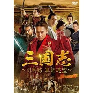三国志〜司馬懿 軍師連盟〜 DVD-BOX2 [DVD]|ggking