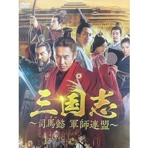 三国志〜司馬懿 軍師連盟〜 DVD-BOX4 [DVD]|ggking
