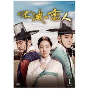 不滅の恋人 DVD-BOX1 [DVD]|ggking