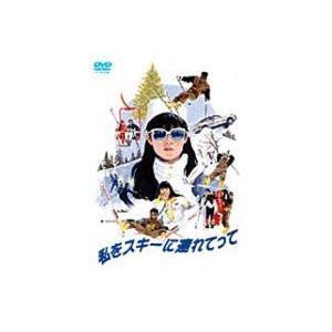 私をスキーに連れてって [DVD]|ggking