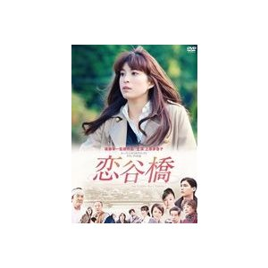 上原多香子映画初主演作品 恋谷橋 [DVD]|ggking