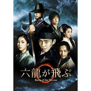 六龍が飛ぶ<ノーカット版>DVD-BOX 第四章(DVD)
