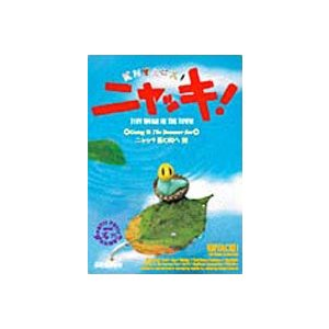 NHKプチプチアニメ ニャッキ! ニャッキ夏の海へ篇 [DVD] ggking
