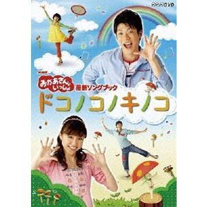 NHK おかあさんといっしょ 最新ソングブック ドコノコノキノコ [DVD]|ggking