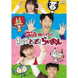 NHK おかあさんといっしょ 最新ソングブック ねこ ときどき らいおん [DVD]|ggking