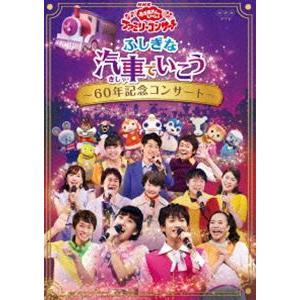 NHK おかあさんといっしょ ファミリーコンサート ふしぎな汽車でいこう 〜60年記念コンサート〜 (初回仕様) [DVD]
