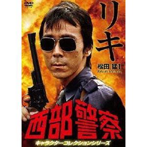 西部警察 キャラクターコレクション リキ1 松田猛 (寺尾聰) [DVD] ggking