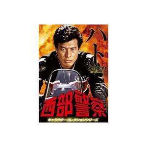 西部警察 キャラクターコレクション ハト1 鳩村英次 (舘ひろし) [DVD]|ggking