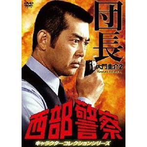 西部警察 キャラクターコレクション 団長2 大門圭介 (渡哲也) [DVD]|ggking