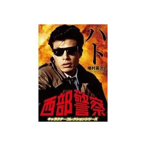 西部警察 キャラクターコレクション ハト2 鳩村英次 (舘ひろし) [DVD]|ggking