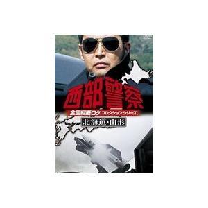 西部警察 全国縦断ロケコレクション -北海道・山形篇- [DVD] ggking