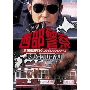 西部警察 全国縦断ロケコレクション -広島・岡山・香川篇- [DVD]|ggking