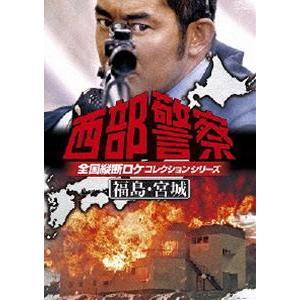 西部警察 全国縦断ロケコレクション -福島・宮城篇- [DVD]|ggking