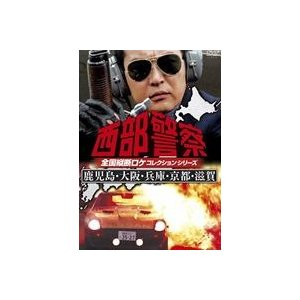 西部警察 全国縦断ロケコレクション -鹿児島・大阪・兵庫・京都・滋賀篇- [DVD]|ggking
