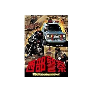 西部警察 マシンコレクション -サファリ・カタナ篇- [DVD]|ggking
