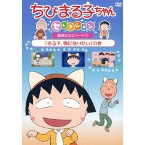 ちびまる子ちゃんセレクション『まる子、猫になりたい』の巻 [DVD] ggking