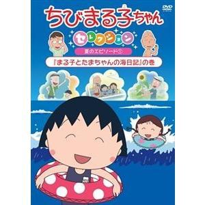 ちびまる子ちゃんセレクション『まる子とたまちゃんの海日記』の巻 [DVD] ggking