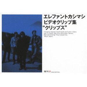 エレファントカシマシ/ビデオクリップ集「クリップス」 [DVD]|ggking