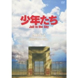 A.B.C-Z/少年たち Jail in the Sky [DVD]|ggking