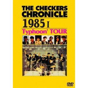 チェッカーズ/THE CHECKERS CHRONICLE 1985 I Typhoon' TOUR【廉価版】 [DVD]|ggking