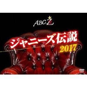 A.B.C-Z/ABC座 ジャニーズ伝説2017 [DVD]|ggking