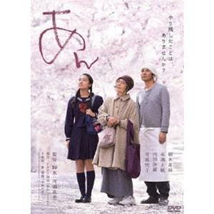 あん DVD スタンダード・エディション [DVD]|ggking