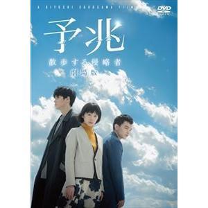 予兆 散歩する侵略者 劇場版 DVD [DVD]|ggking