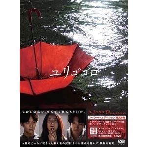 ユリゴコロ DVDスペシャル・エディション [DVD]|ggking