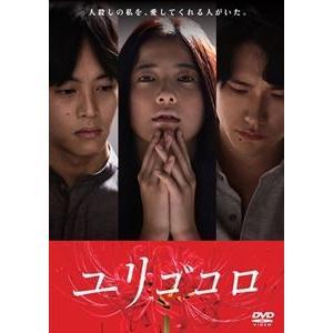 ユリゴコロ DVDスタンダード・エディション [DVD]|ggking